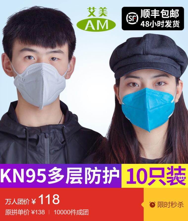 艾美KN95口罩